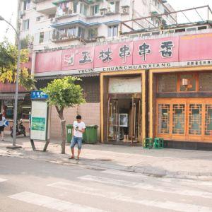 청두,추천 트립 모먼트