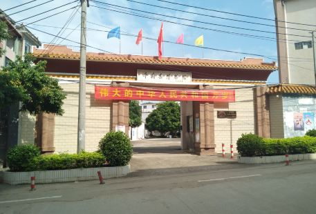 Pingnan Museum