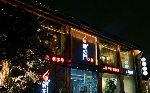 朝天門火鍋店(南塘老街店)