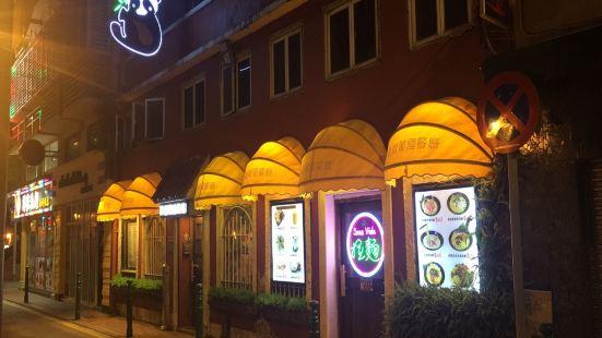 熊貓葡國餐廳