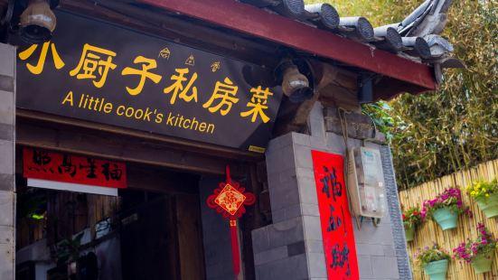 小廚子私房菜