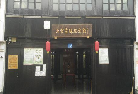 Shangguanyunzhu Memorial Hall