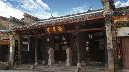 Tainingxian Museum