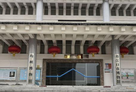 丹江口市博物館