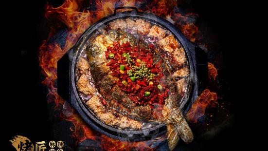 烤匠麻辣烤魚(解放碑店)