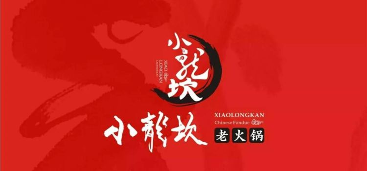 小龍坎老火鍋(華淩店)2
