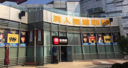 Tianding Escape Room