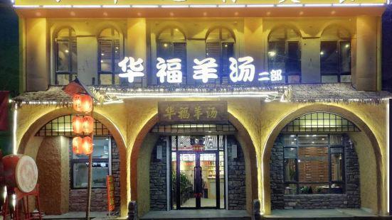 華福羊湯館二部(滿族文化店)