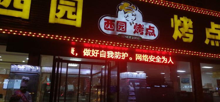 西園烤點(淮海西路店)2