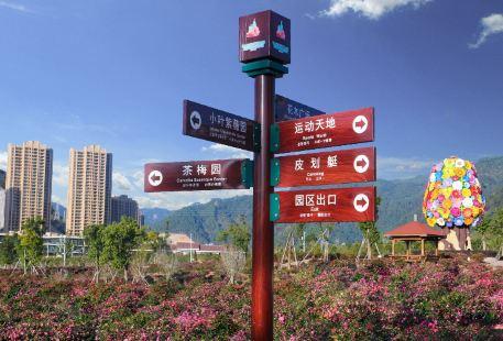 Gui'an Huahai Tuozhan Park
