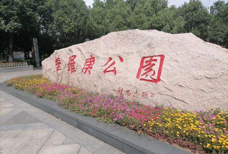 Changzhou Hualuogeng Park
