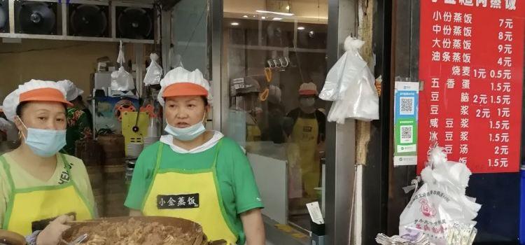 小金蒸飯3