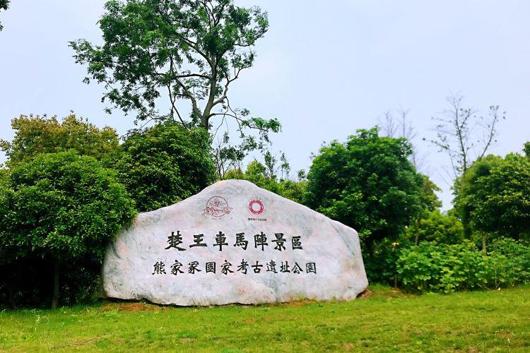 楚王車馬陣景區(熊家塚國家考古遺址公園)