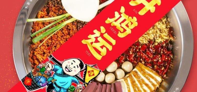 譚鴨血老火鍋(鄭汴路店)3