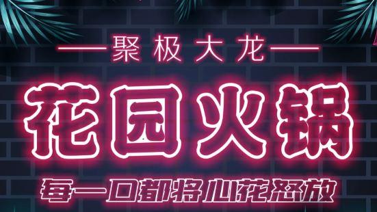 聚極大龍·花園火鍋(桐梓林店)