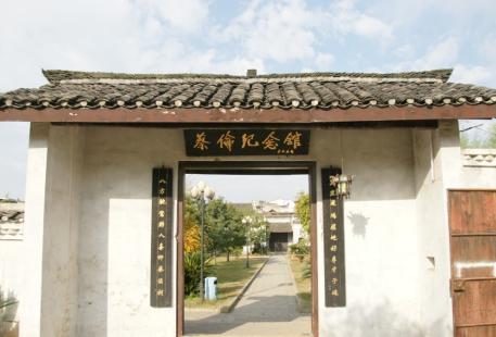 Cailun Memorial