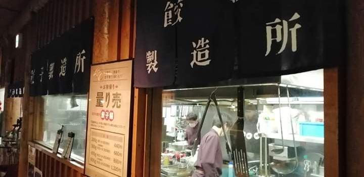 札幌餃子1
