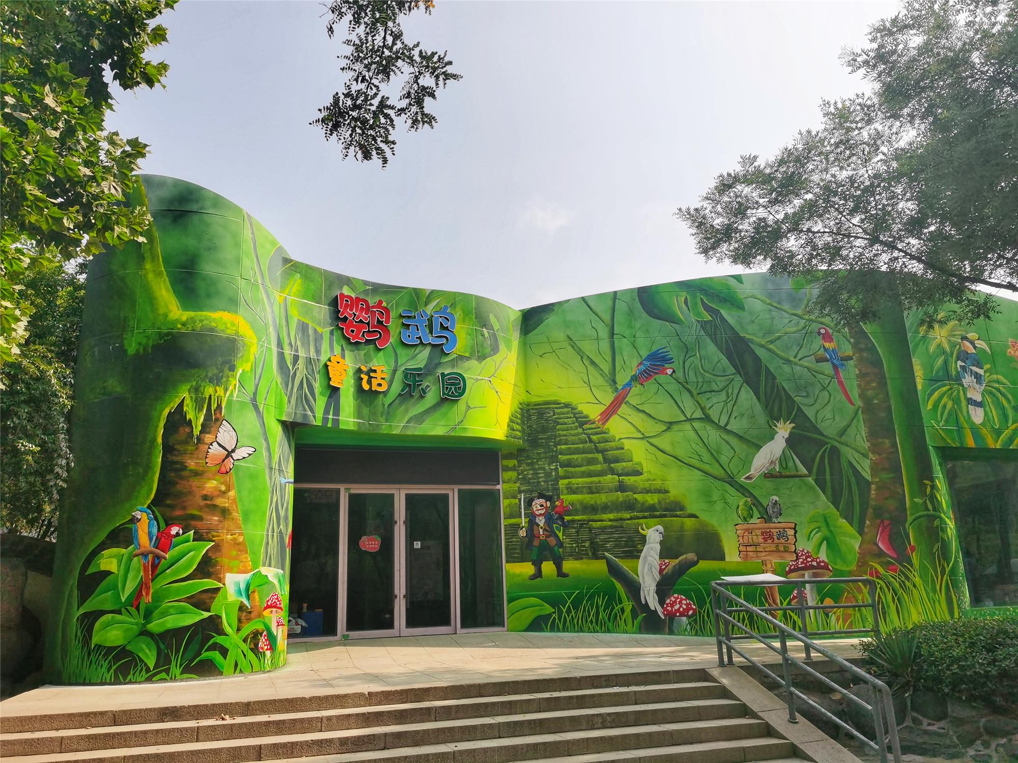 지난 동물원