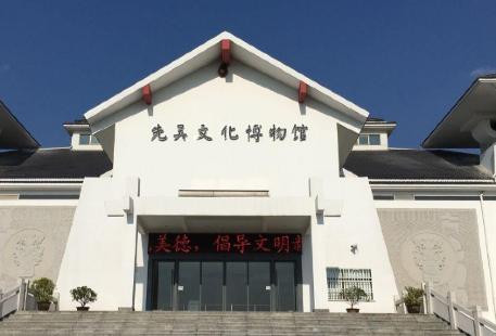Jurongshi Xian Wu Culture Museum