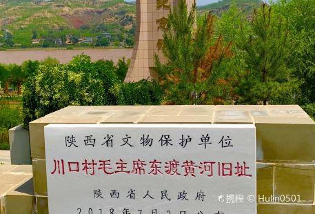 毛主席東渡黃河紀念碑