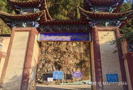 Yaoren Mountain National Forest Park