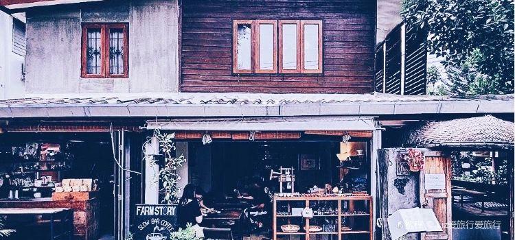 Farm Story House2