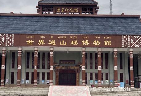 Ruyuanxian Shijie Guo Shan Yao Museum