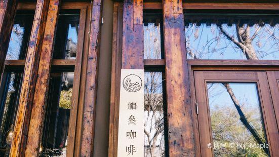 福三咖啡(西興隆街店)