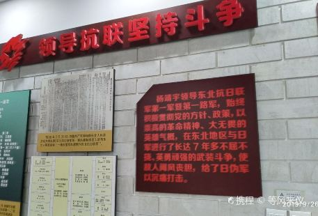 Benxi Manzu Zizhixian Yangjingyu Memorial Hall