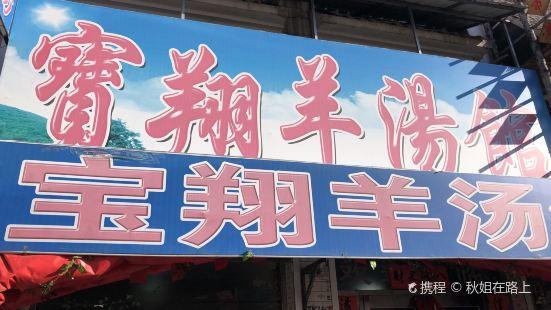 寶翔羊湯館