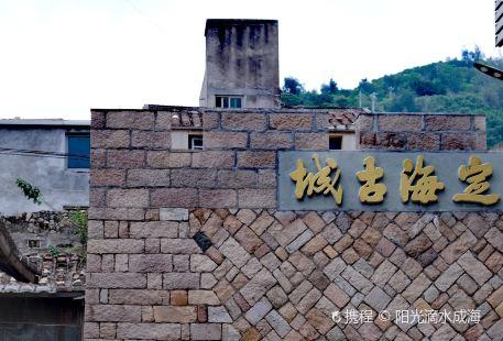 Dinghai Ancient City