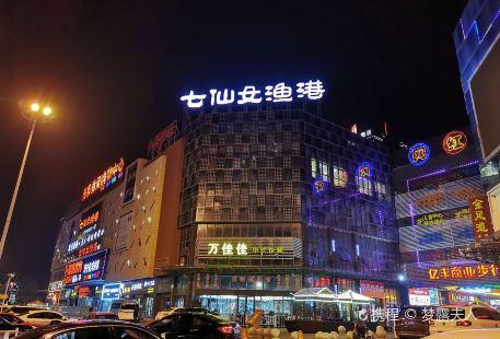 Ouzhou Fengqing Jie·Huai'an Square