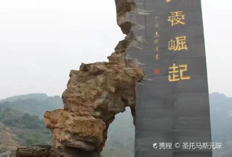 Qingchuandonghekou Dizhen Ruins Park