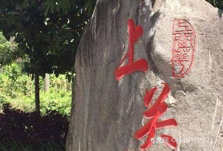 Shangguanhua Park