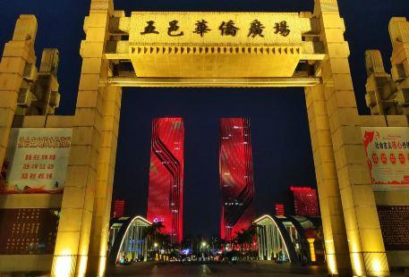 Jiangmen Wuyi Museum of Overseas Chinese