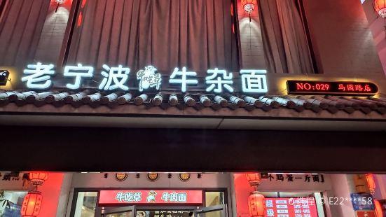 牛吃草牛肉麵(馬園路店)