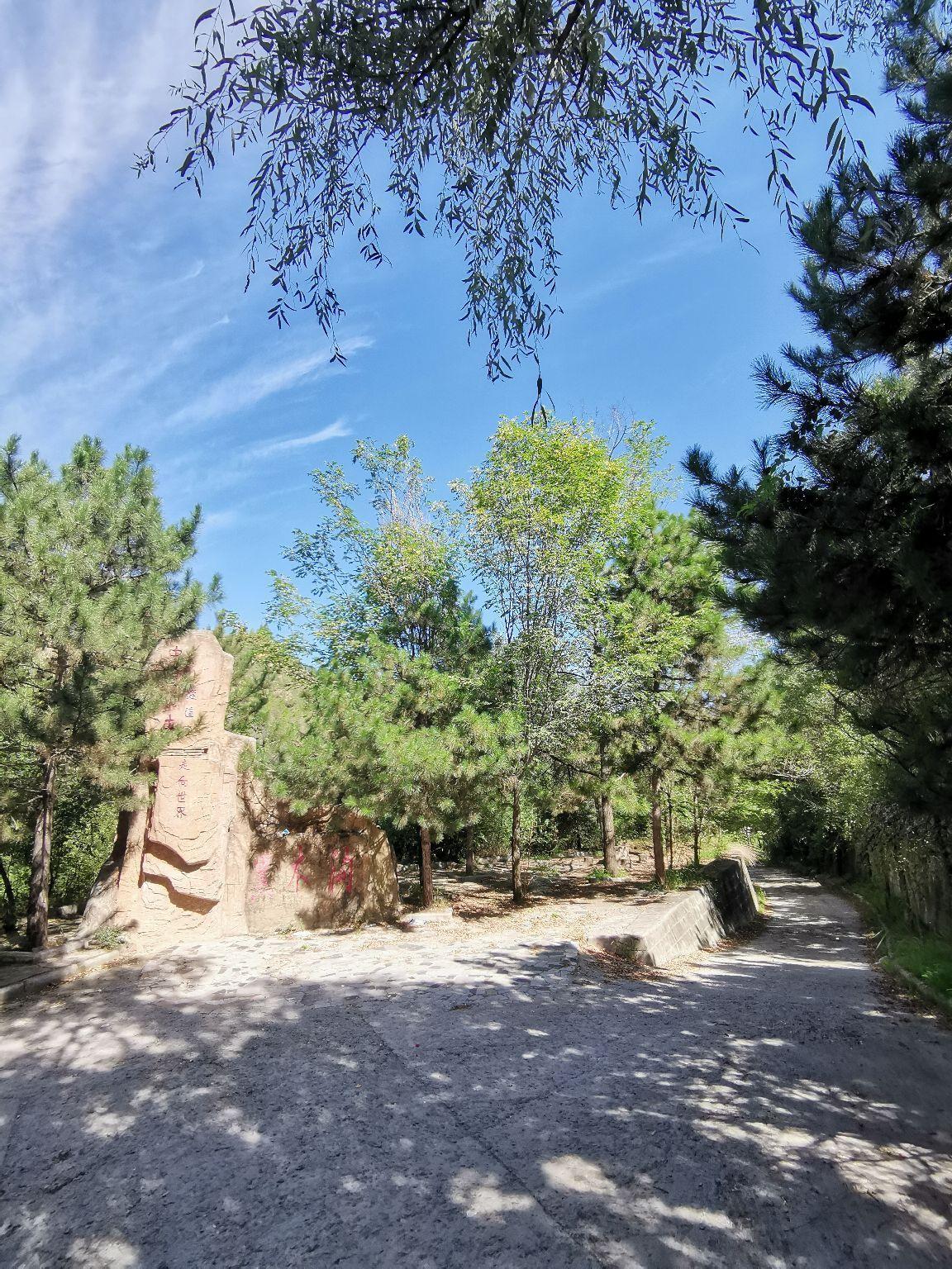 Shaanxi Luochuan Loess National Geopark