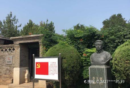 Li Dazhao Memorial Hall (South Gate)