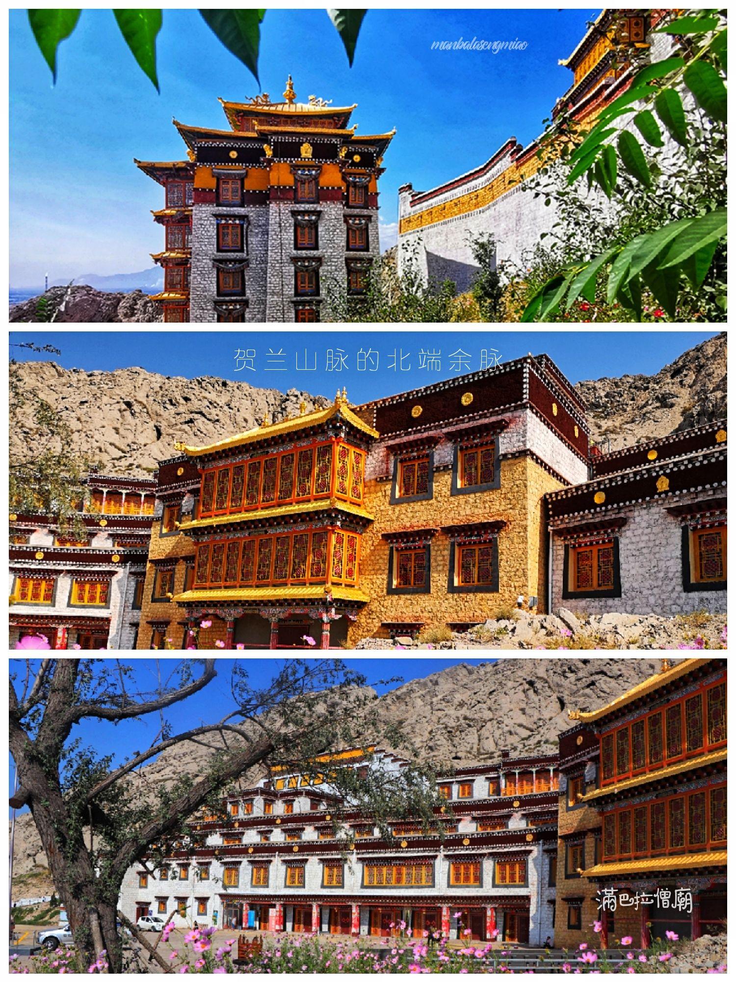 滿巴拉僧廟