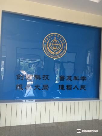 伊春科技館1