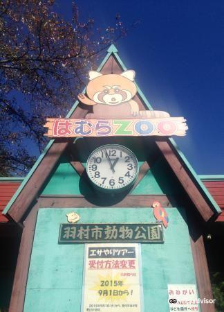 羽村市動物公園2