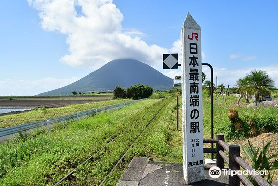 日本鐵路最南端 西大山站3