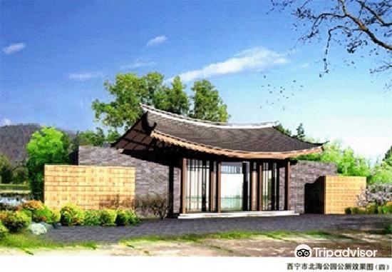 시닝 북해공원