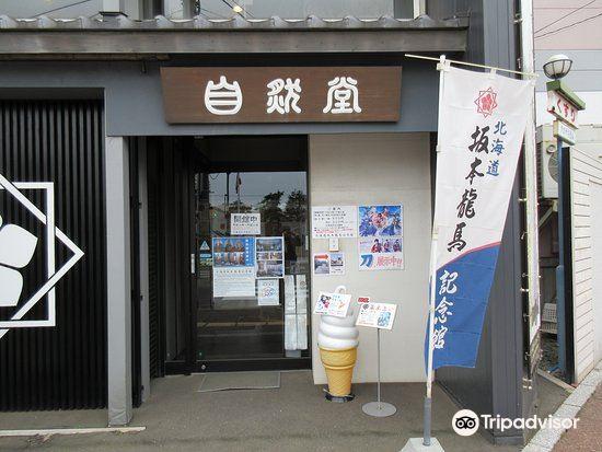 Hokkaido Sakamoto Ryoma Museum2