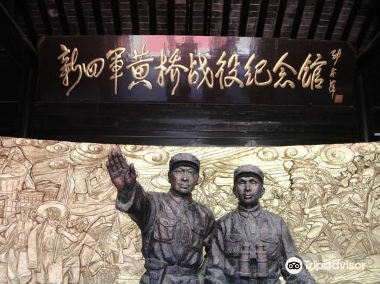 黃橋戰役紀念館(丁家花園)1