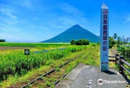 日本鐵路最南端 西大山站