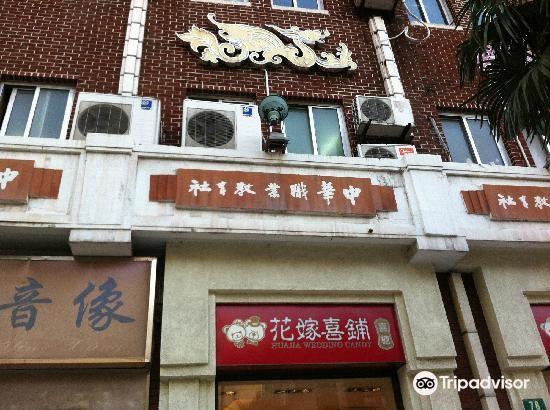 China Vocational Education Society Site1