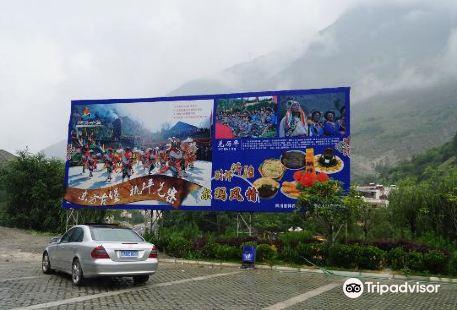 Songpan History Culture Exhibition Hall