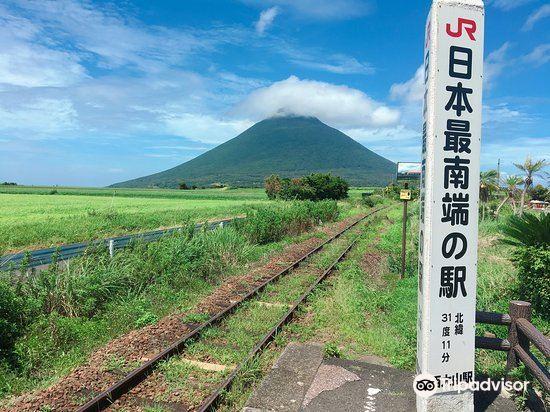 日本鐵路最南端 西大山站2