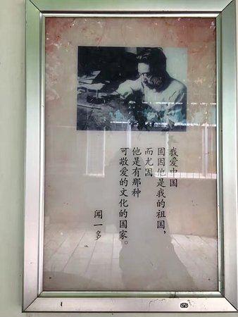 李四光紀念館4